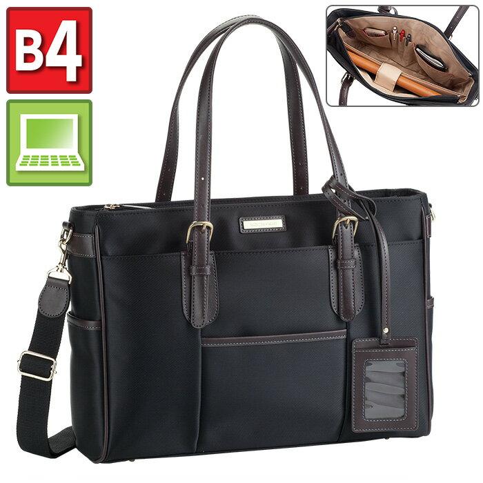 ビジネスバッグ レディース B4 A4ファイル 軽量 軽い トートバッグ 鞄倶楽部【送料込み】【ショルダー 収納バック 通勤】