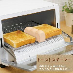 トーストスチーマー ホワイト ブラウン K712 K713W【マーナ 食パン トースト キッチン 美味しい 手軽 ふわ サクッ スチーム クリスマス Xmas】