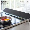 ●排気口カバー コンロ 油はね タワー tower KT-TWBF【KI-19】【おまけ付】【...