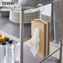 ペーパーボックスフック 4337【tower】【山崎実業 ティッシュケース ティッシュボックス 吊り下げ 車内 キッチン フック】