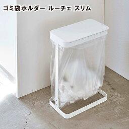 【luce】ゴミ袋ホルダー ルーチェ スリム 5401 5402【キッチン キッチン用品 ゴミ箱 ダストボックス 洗面 洗面台 山崎実業】
