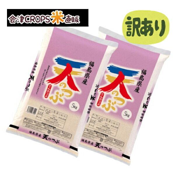 【わけあり】福島県産天のつぶ 10kg(5kg×2) 白米 令和二年産 【6月精米】...