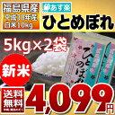 【新米】ひとめぼれ 5kg×2袋 白米 10kg 福島県 30年産 送...