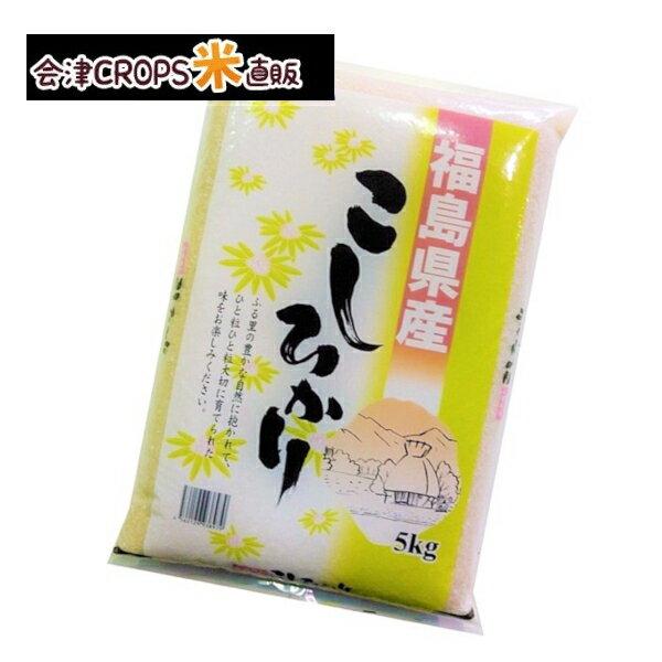 福島県産コシヒカリ 5kg 白米 5kg 令和二年産 お試しサイズ 送料無料...