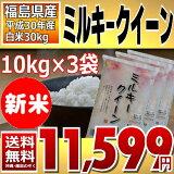 ミルキークイーン 10kg×3袋 精白米 30kg 福島県 30年産 送料無料