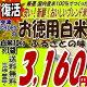 【送料無料】オリジナルブレンド『お徳用白米』10kg【ノンクレーム...