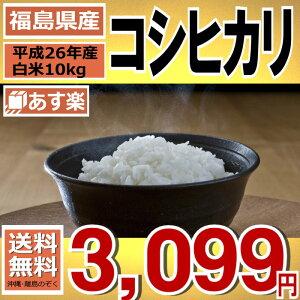【あす楽】【送料無料】26年福島県産コシヒカリ白米10kg(5kg×2)【こしひかり】【米】【コメ】