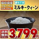 【あす楽】【】【26年産】福島県産ミルキークイーン白米10kg( 5kgX2袋)※【10kg】【米】
