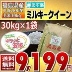 【平成28年】福島県産 キラッと玄米 ミルキークイーン 30kg 【あす楽_土曜営業】【送料無料】【調整済玄米】
