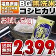 BG無洗米 コシヒカリ 5kg×1袋 精白米 5kg 福島県 28年産 送料無料