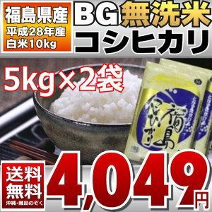 【あす楽】好評のため、期間延長!!【送料無料】BG無洗米25年福島県産コシヒカリ白米10kg(5kg×2)【コメ】