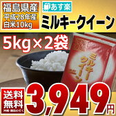 【平成28年】福島県産 白米 ミルキークイーン 10kg(5kg×2)【あす楽_土曜営業】【送料無料】