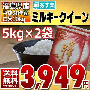 ミルキークイーン26年産福島県産白米10kg(5kgX2袋)【あす楽】【送料無料】【スーパーSALE】
