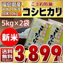 【新米予約】【平成29年】福島県産 白米 コシヒカリ 10kg(5kg×2)【送料無料】【9/20までの限定特価】