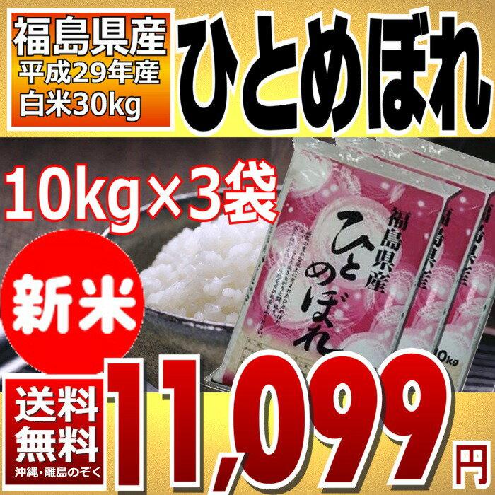 (新米)ひとめぼれ 10kg×3袋 精白米 30kg 福島県 29年産 送料無料