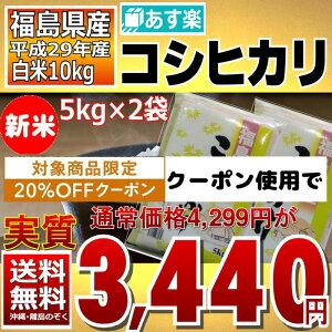 コシヒカリ5kg×2袋白米10kg福島県28年産送料無料あす楽_土曜営業