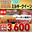 ミルキークイーン 5kg×2袋 白米 10kg 福島県 29年産 送料無料 あす楽_土曜営業