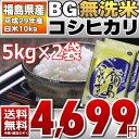 (新米)BG無洗米 コシヒカリ 5kg×2袋 精白米 10kg 福島県 29年産 送料無料