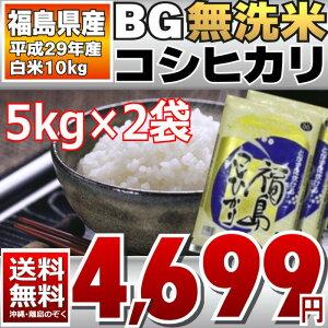 (新米)BG無洗米コシヒカリ5kg×2袋精白米10kg福島県29年産送料無料