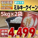 ミルキークイーン 5kg×2袋 白米 10kg 福島県 29年産 送料...
