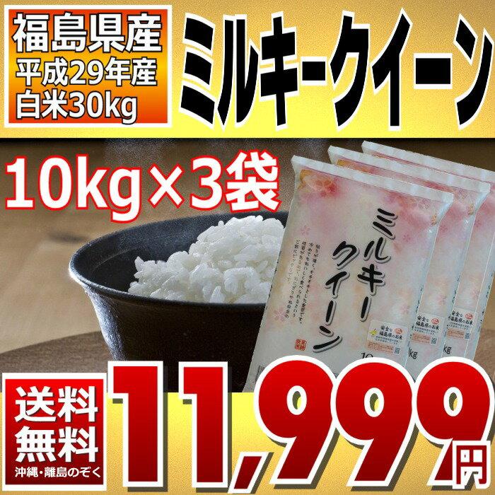 (新米)ミルキークイーン 10kg×3袋 精白米 30kg 福島県 29年産 送料無料