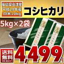 楽天コシヒカリ 5kg×2袋 白米 10kg (会津産) 29年産 送料無料 通常発送