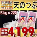 楽天天のつぶ 5kg×2袋 白米 10kg 福島県 29年産 送料無料 在庫限り【通常発送】