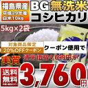 楽天【20%OFF対象】BG無洗米 コシヒカリ 5kg×2袋 精白米 10kg 福島県 29年産 送料無料