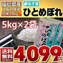 ひとめぼれ 5kg×2袋 白米 10kg 福島県 29年産 送料無料 ...