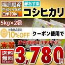コシヒカリ 5kg×2袋 白米 10kg 福島県 29年産 送料無料 ...