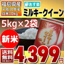 【クーポン使用で10%オフ】(新米) ミルキークイーン 5k...