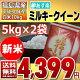(新米) ミルキークイーン 5kg×2袋 白米 10kg 福島県 30年産 送料無料 あす…