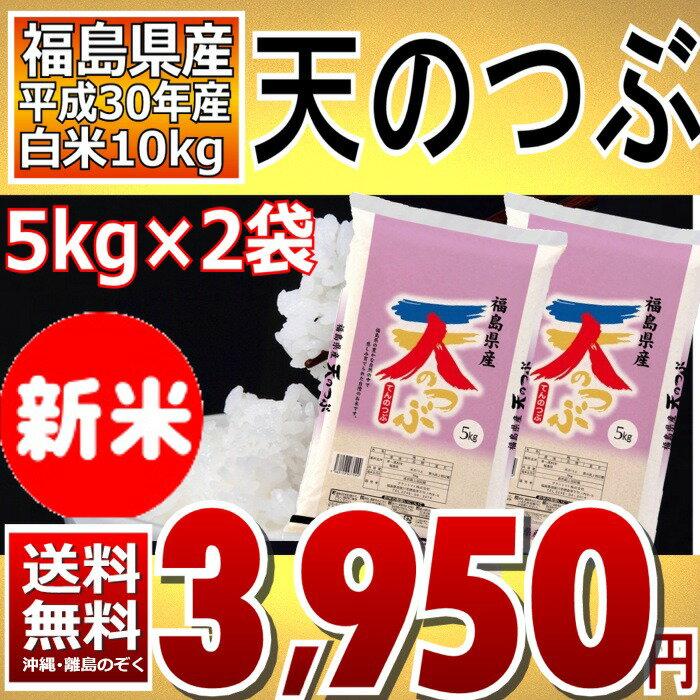 天のつぶ 5kg×2袋 白米 10kg 福島県 30年産 送料無料 在庫限り 通常発送