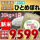 ひとめぼれ 30kg キラッと玄米 福島県 30年産 調製済玄米 送料...