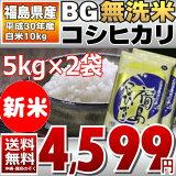 BG無洗米 コシヒカリ 5kg×2袋 精白米 10kg 福島県 30年産 送料無料