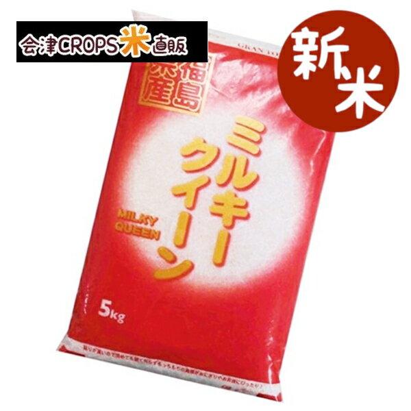 【新米】 ミルキークイーン 5kg 白米 5kg 福島県産 令和元年産 お試しサイズ...