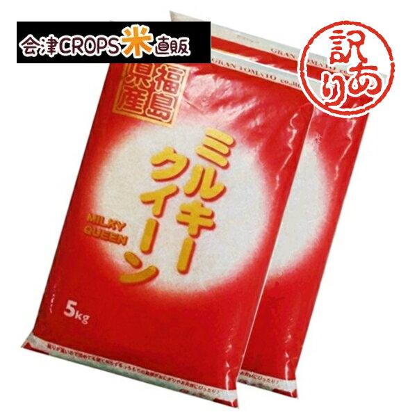 【わけあり】ミルキークイーン 10kg(5kg×2) 令和二年産無洗米 福島県産 【...