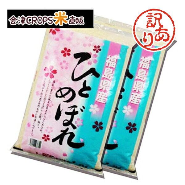 【わけあり】【6月精米】福島県産 白米 ひとめぼれ 10kg(5kg×2) 令和二年...