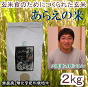 【送料無料】「あらえの米」22年栃木県産コシヒカリ玄米2kg有機JAS栽培米