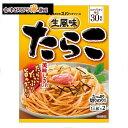 【1ケース】S&B まぜるだけのスパゲッティソース生風味たらこ (2人前×10個入り)【同梱不可】【送料無料】