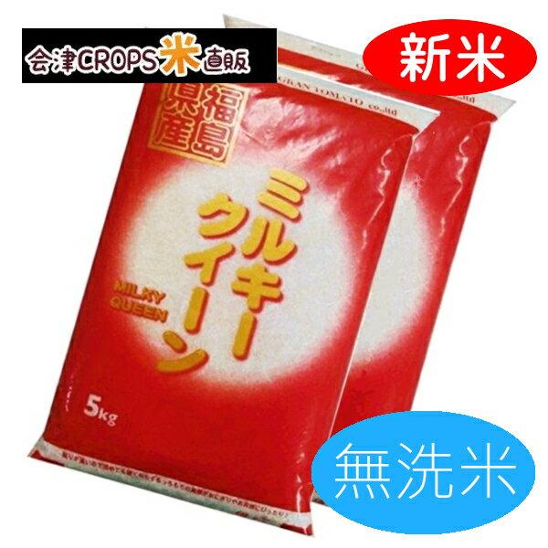 福島県産ミルキークイーン 無洗米 5kg×2袋 白米 10kg 福島県 令和二年産 ...
