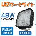 HID作業灯12/24V兼用48w建築機械向ワークライト
