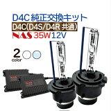 純正交換型 HIDキット35W D4C(D4S/D4R共通) 1年保証★ケルビン数:3000K/6000K/8000K/30000K 選択可 HID バルブ D4C/HID バルブ D4S/HID バルブ D4R/HID バルブ
