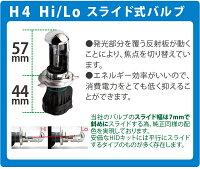 安定動作55W極薄H4Hi/Lo切り替え式HIDフルキットリレーハーネスタイプ12V専用※1年保証