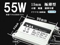 55W極薄H4Hi/LoリレーレスHIDフルキット
