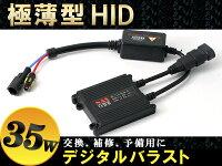 35W日本最新極薄H4Hi/LoリレーレスHIDフルキット