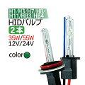 ★高品質★35w55w兼用交換用HIDバルブH1H3H7H8H11HB3HB4発光色:グリーン★1年保証10P27Mar15