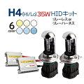 35W極薄H4Hi/Lo切り替え式HIDフルキットリレーレスタイプ12V専用※1年保証