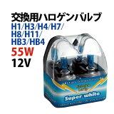 ハロゲンバルブ 55W H1・H3・H7・H11・HB3・HB4・H4 バルブ交換のみ!12V 4000K ※2本1セット