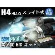 【送料無料】HIDキット55W極薄 HID H4 (Hi/Low) スライド式 HIDフルキット hid h4 キット/h4 hidキット/hid h4 リレーレス/リレーハーネス選択 12V専用